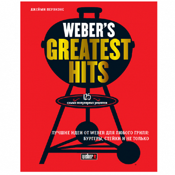 Книга Weber «Greatest Hits» – фотография 1